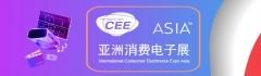 数智创新 智享未来 亚洲国际消费电子展2021年6月开展